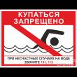 Профилактика детского травматизма - безопасность на водоёмах.